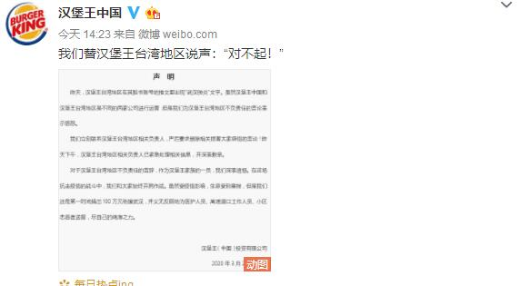"""台湾""""汉堡王""""用""""武汉肺炎"""",大陆""""汉堡王"""":替他们说声对不起!图片"""