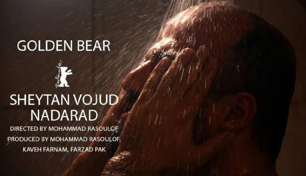 伊朗《无邪》获柏林金熊奖 伊朗电影十年三度问鼎