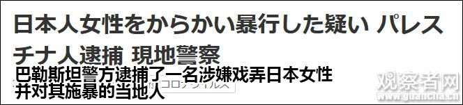 NHK报道截图 下同