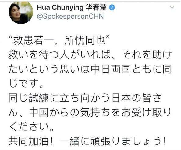 锐参考:华春莹这条推特下 日本网友纷纷飙起了中文