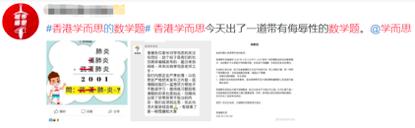 """被曝用""""武汉肺炎""""出题,香港学而思:深感歉意,题系网络编辑未审就发图片"""