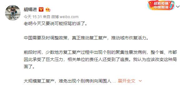 胡锡进:中国是时候恢复城市活力了 几个新增病例翻不了大盘图片