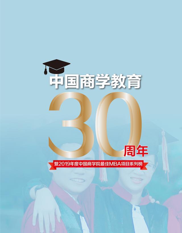 『中国商学教育30周年』暨2019年度中国商学院最佳MBA50强名单
