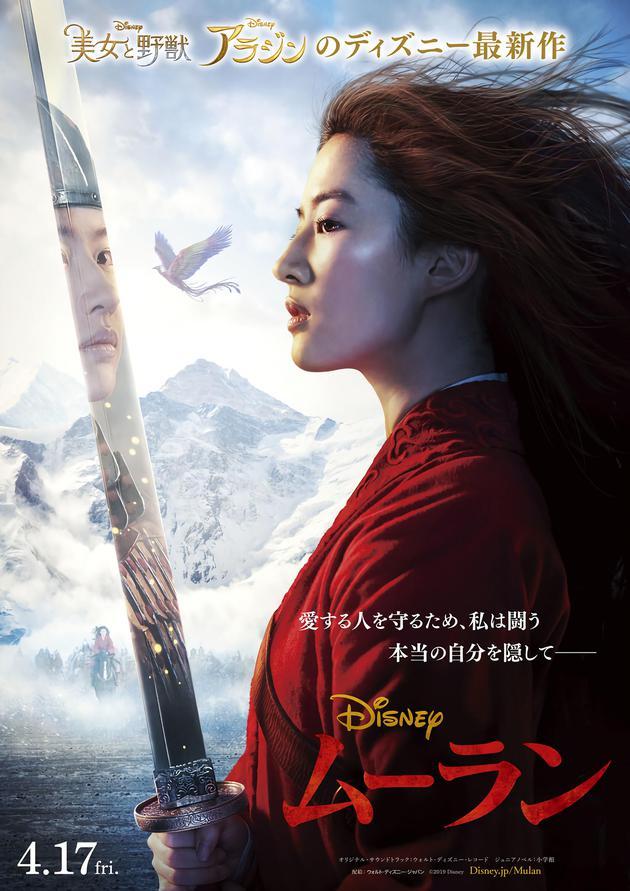 受新冠肺炎疫情影响,《花木兰》日本韩国推迟上映