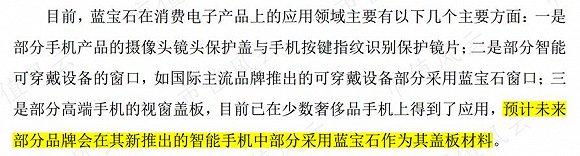 信息来源:关于公司非公开发行股票申请文件反馈意见的回复20151009