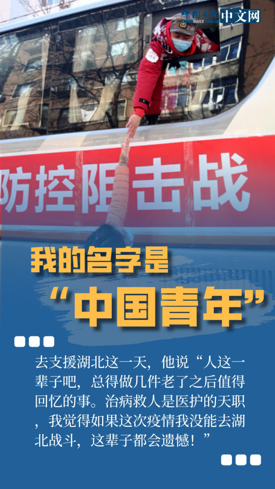 """戰""""疫"""":我的名字是""""中國青年""""圖片"""