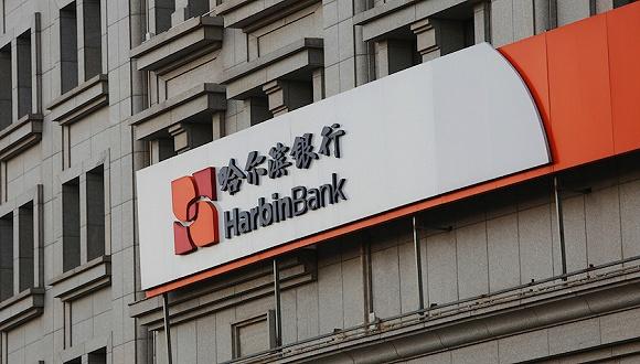 """收归地方国有的哈尔滨银行去年净利下滑34.8%,资产负债双双""""缩表"""""""