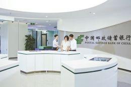 邮储银行发力互联网金融 加速推进业技深度融合