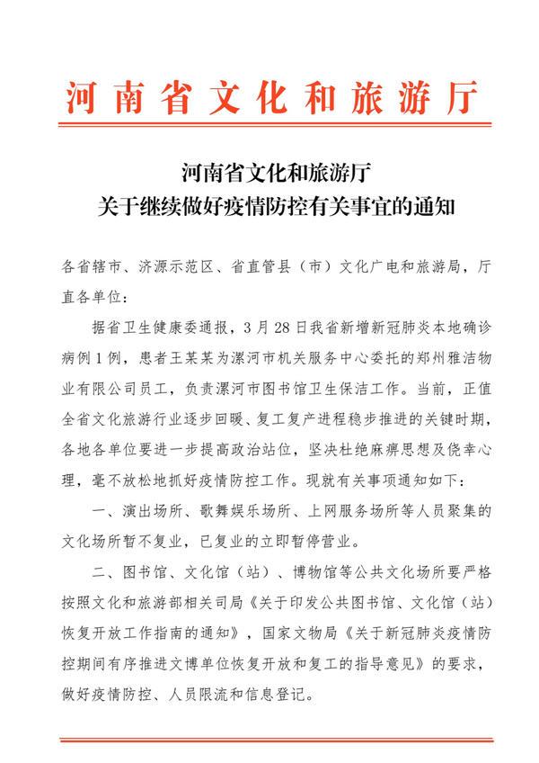 河南省文旅厅发文:演出场所等人员聚集的文化场所暂不复业 已复业的立即暂停营业图片