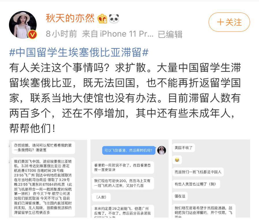 """中国驻埃塞俄比亚使馆回应""""200留学生滞留"""":已全部搭乘航班回国图片"""