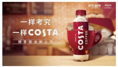 COSTA在中国首次推出定制版即饮咖啡 京东助其实现数字化营销转型