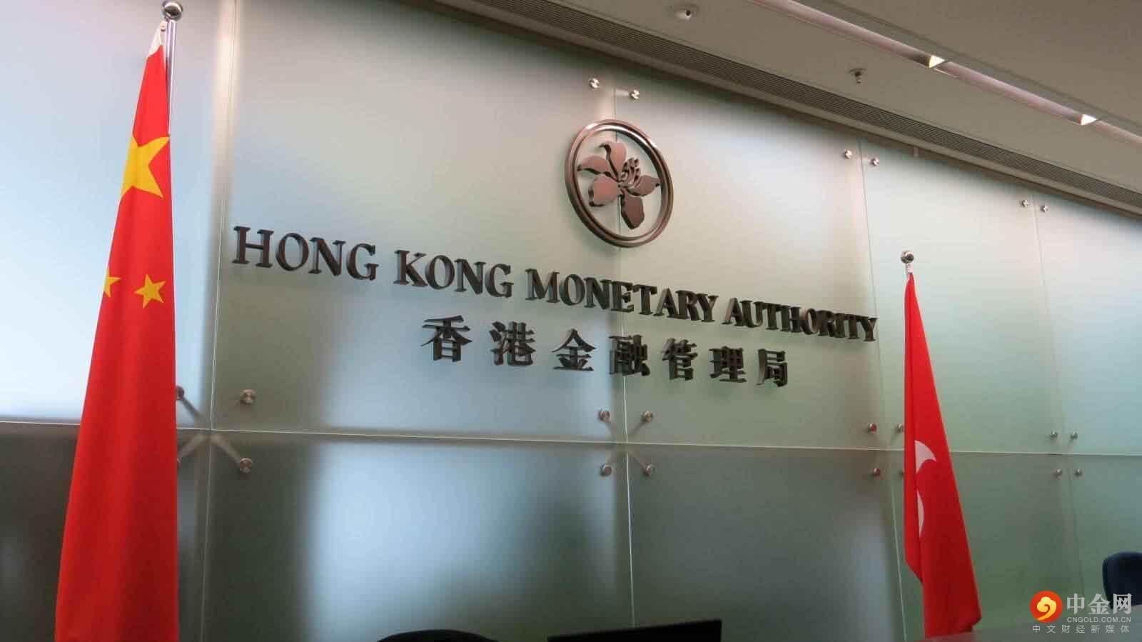 香港金管局、证监会:场外衍生工