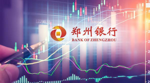 """去年贷款余额大幅增长23%!这家""""A+H""""银行为家乡河南的经济发展拼了"""