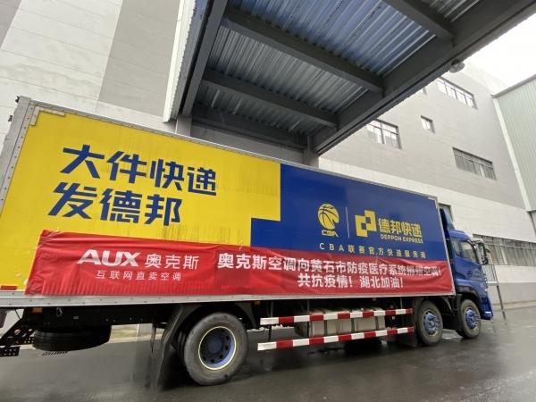 奥克斯第二批机芯可拆洗空调支援黄石防疫医疗系统