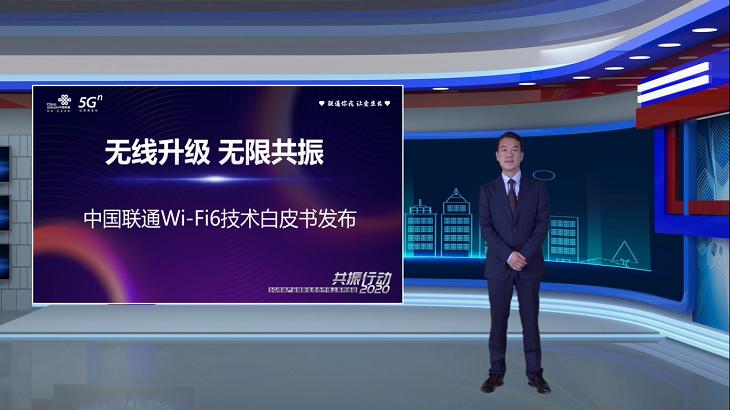 中国联通联合中兴通讯重磅发布《中国联通Wi-Fi 6技术白皮书》
