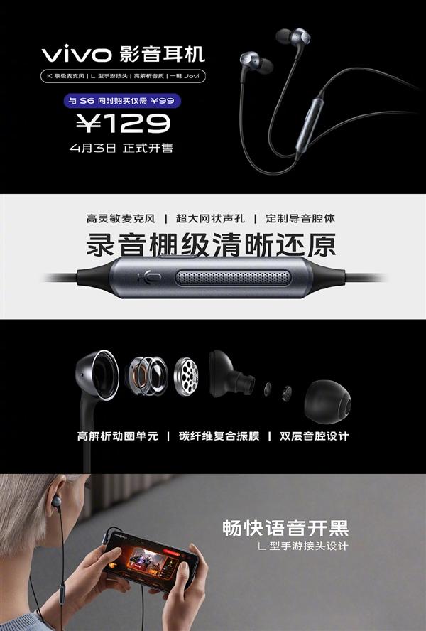 vivo发布影音耳机:129元、11mm动圈单元+碳纤维复合振膜