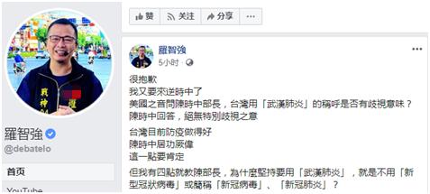 """声称与国际接轨却辩称用""""武汉肺炎""""不存歧视,台湾""""卫福部长""""被骂了!图片"""
