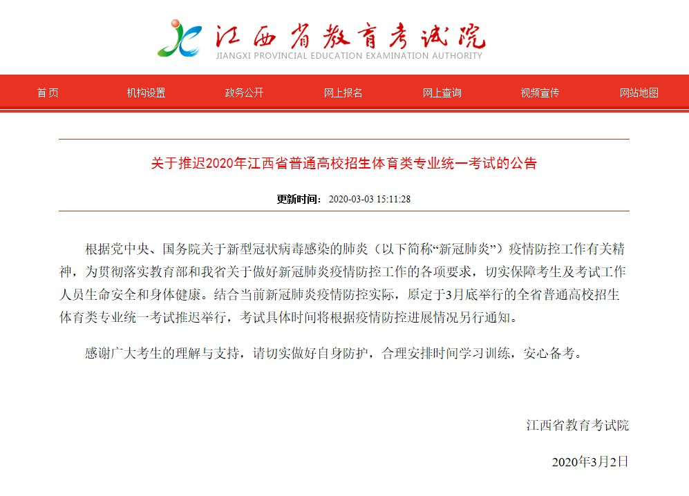 2020年江西省普通高校招生体育类专业统一考试推迟