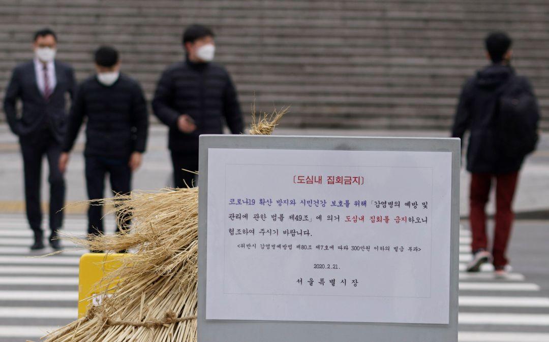 """▲韩国首尔街头""""暂停集会""""的指示牌(中新社记者曾鼐摄)"""