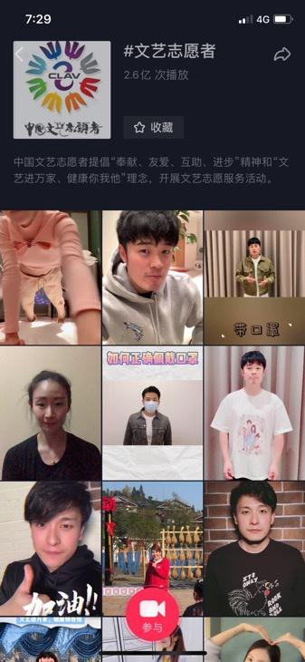 """隔屏传递爱!文艺家网上做志愿者 """"艺""""起抗疫"""