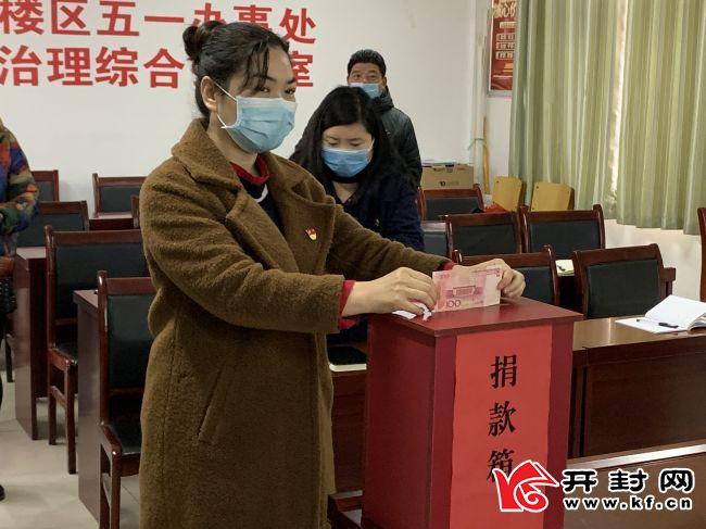 【防控前沿】鼓楼区五一街道广大党员自发捐款 助力新冠肺炎疫情防控
