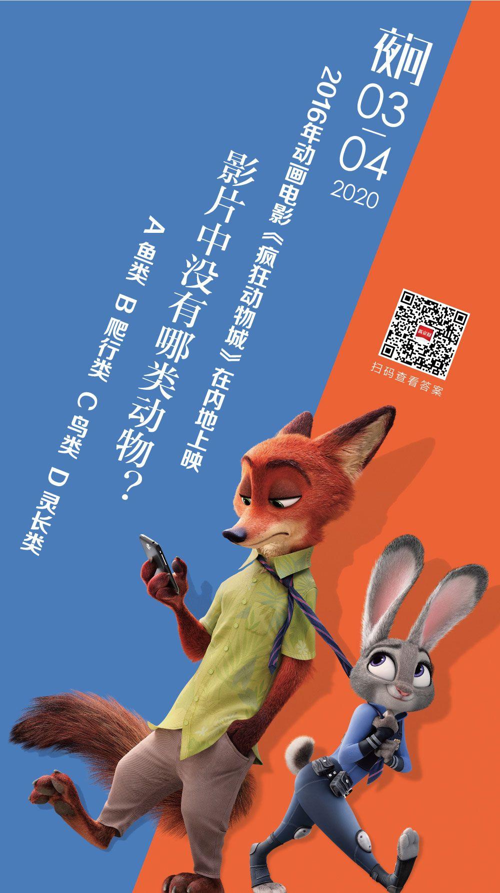 兔子和狐狸成了朋友,这在动物乌托邦不是问题 | 夜问图片