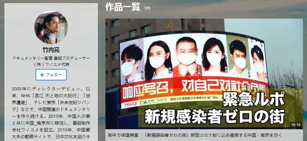 """拍摄""""南京抗疫现场""""短片的日本导演竹内亮:应向中国学""""抗疫""""图片"""