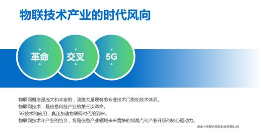 中昱智云打造一站式物联网教学实训平台,助力高校IoT人才培养