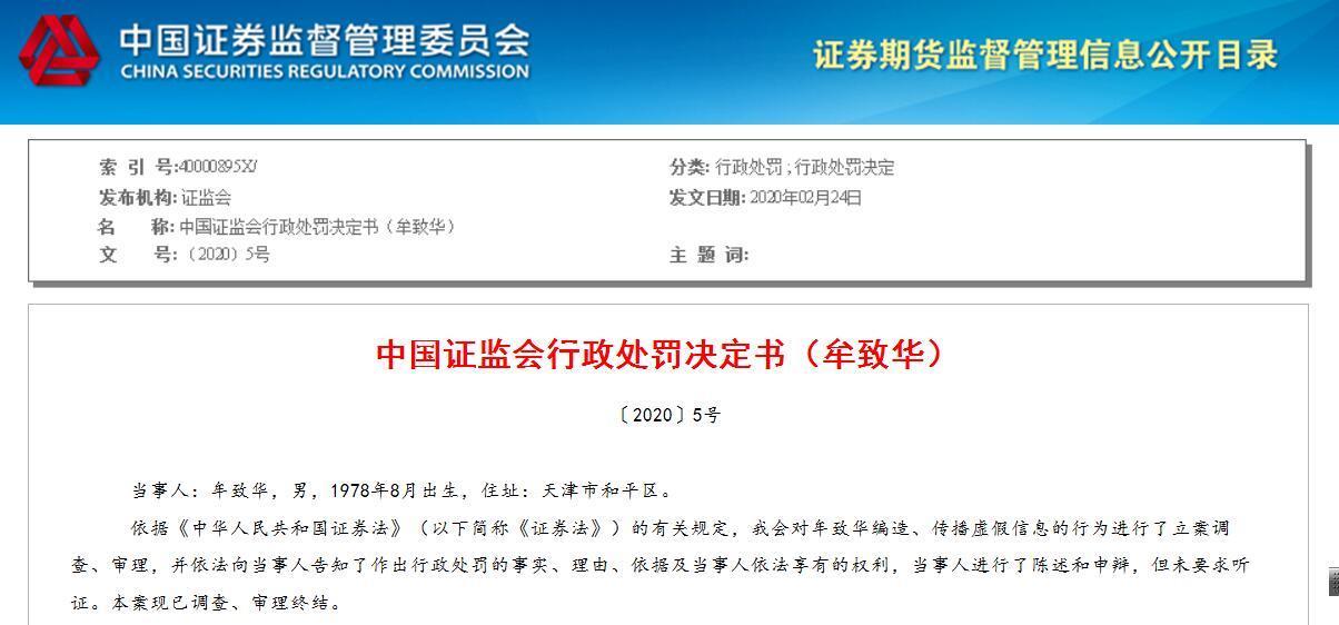 """编造、传播""""易会满主席记者招待会""""相关虚假信息 牟致华被罚20万"""