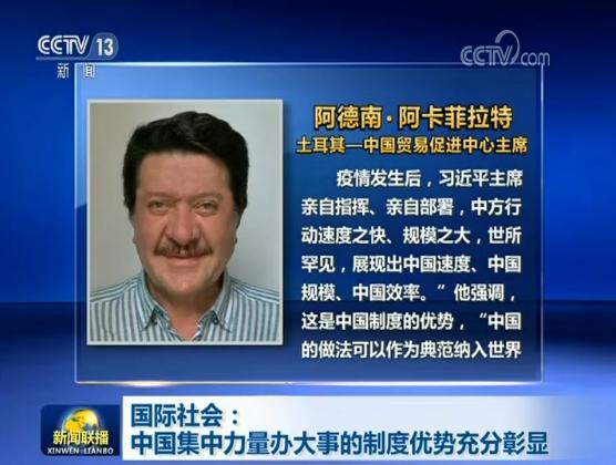 国际社会:中国集中力量办大事的制度优势充分彰显图片