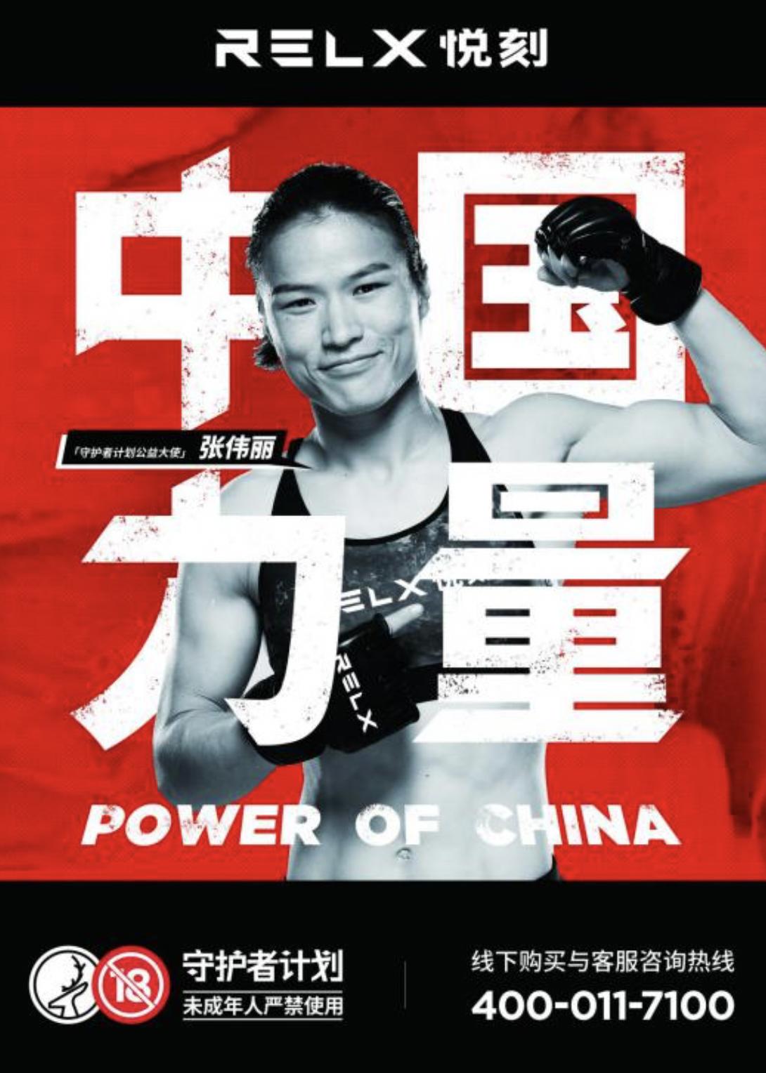 """为守护未成年人,RELX悦刻请来""""中国最能打的女人""""图片"""