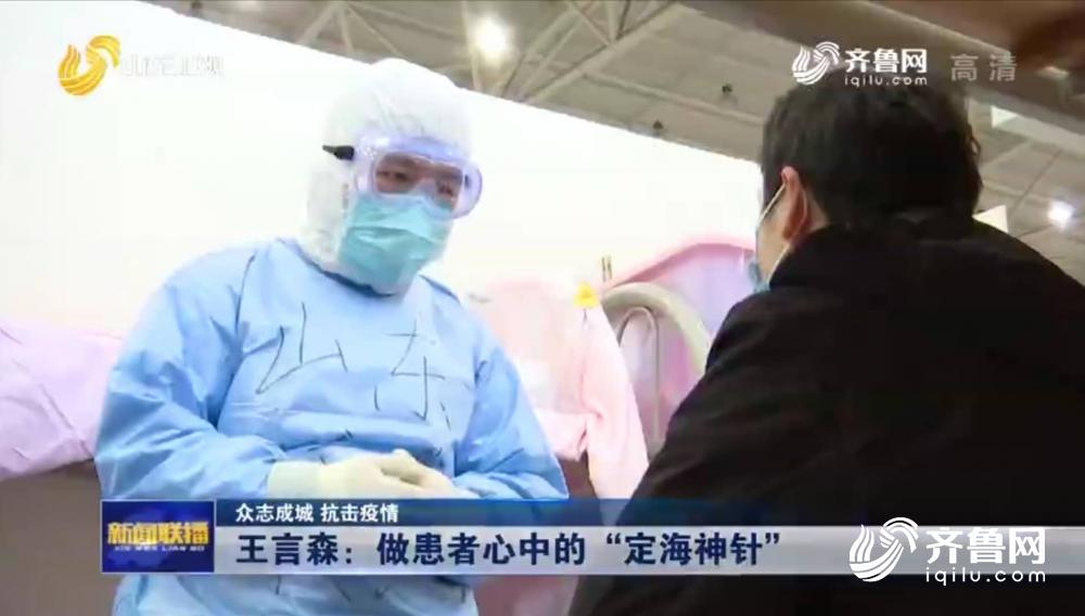 """王言森:153家医院的303名医疗队队员如何做到""""零感染""""图片"""