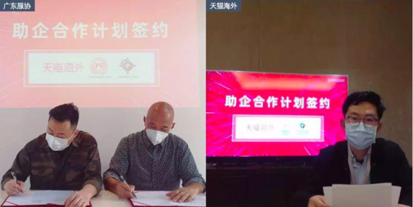 """天猫海外发布跨境供销平台,首批600多广东服饰商家""""云上新"""""""