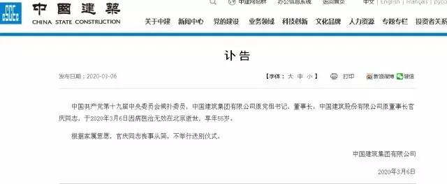 中候补官庆去世,享年55岁图片