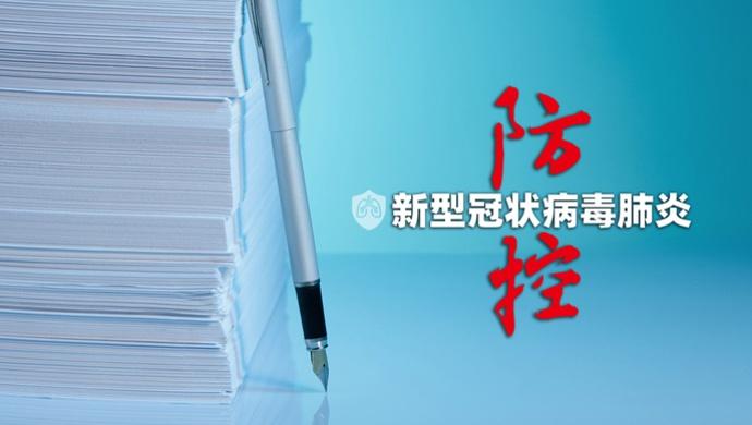 隐瞒武汉旅行史致55人隔离,上海一男子涉妨害传染病防治罪被公诉图片