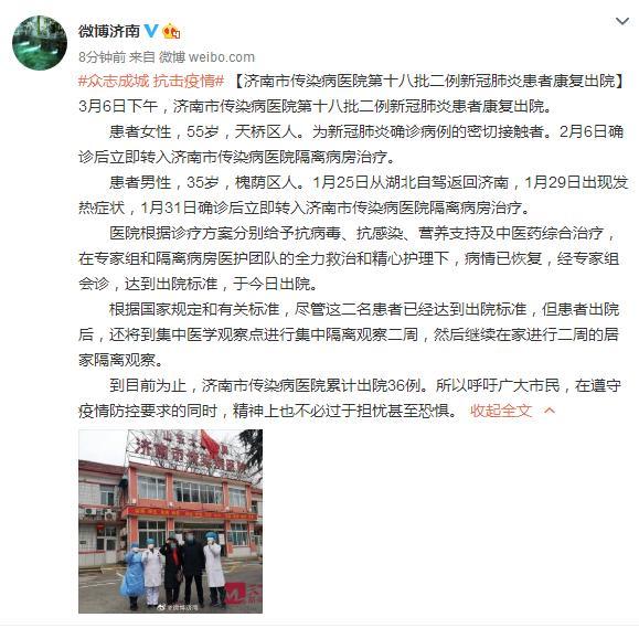济南市传染病医院第十八批二例新冠肺炎患者康复出院