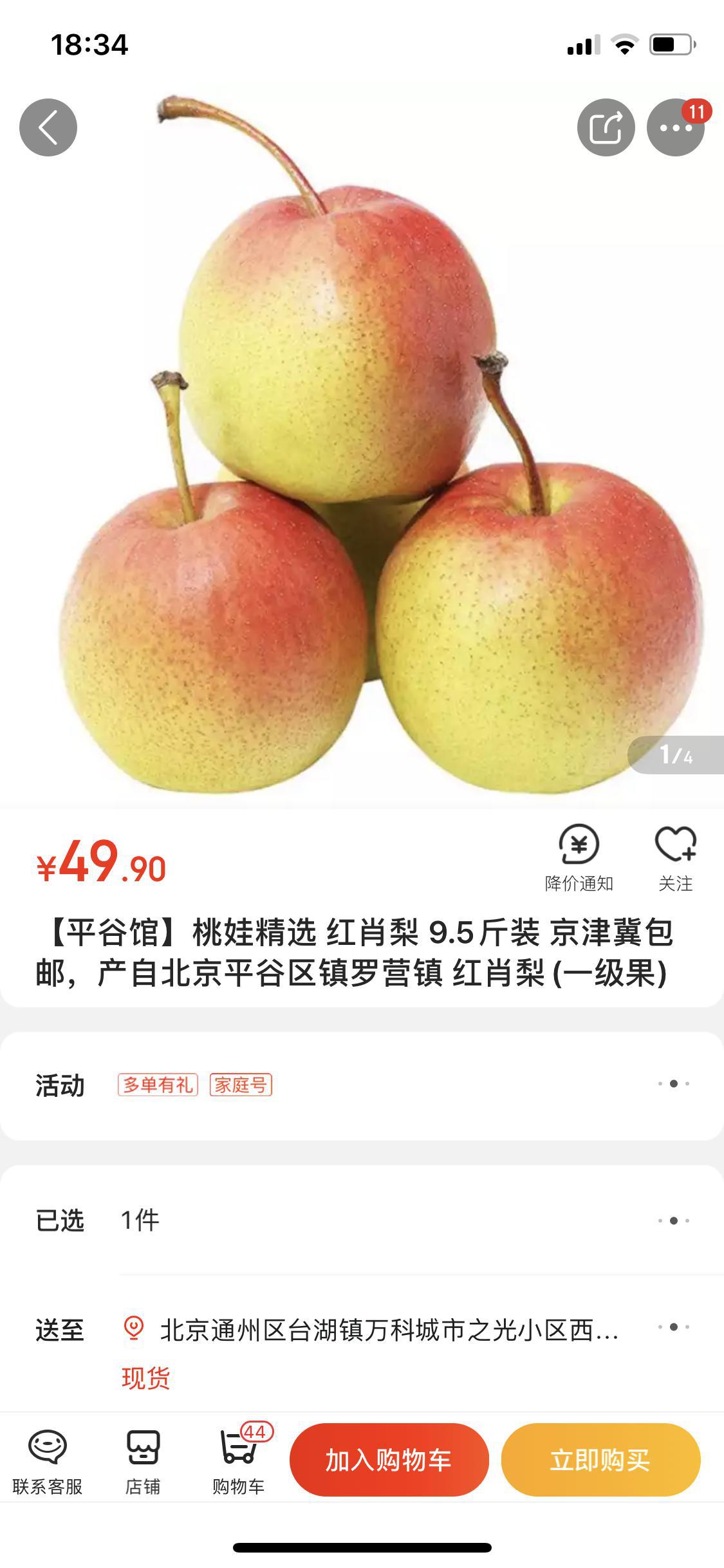 一起卖|百万斤平谷红肖梨待销,京东上线一天卖4千斤图片