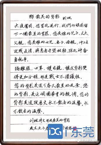 """""""抗疫路上,我们在一起!""""东莞市作家书法家联袂举行网络展"""