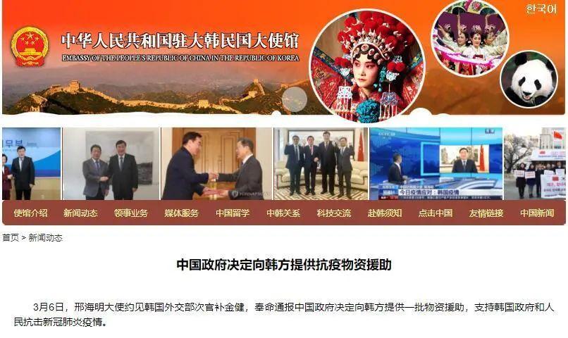 中国驻韩国大使奉命通报中国政府决定图片