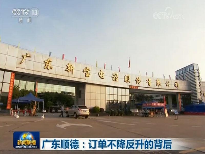 广东顺德:订单不降反升的背后图片