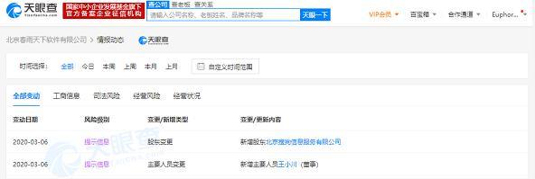 北京春雨天下软件有限公司发生工商