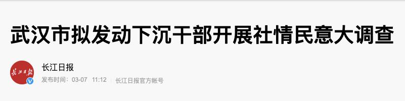 蓝冠:民向中央指导组举报后蓝冠王忠林赴社区打开图片
