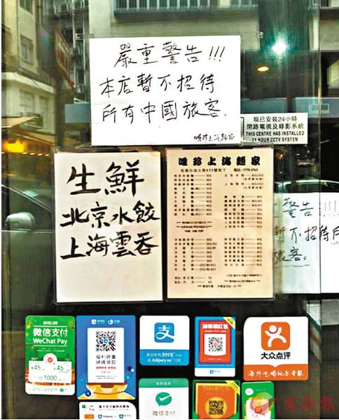 """香港餐馆卖北京水饺上海云吞却""""不接待中国旅客"""""""