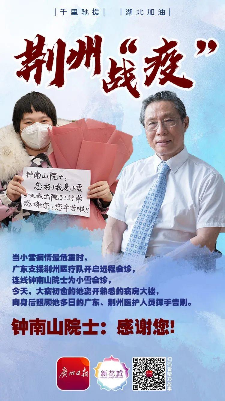受感染护士病情危重,钟南山亲自调整诊疗方案,今天她出院啦!图片