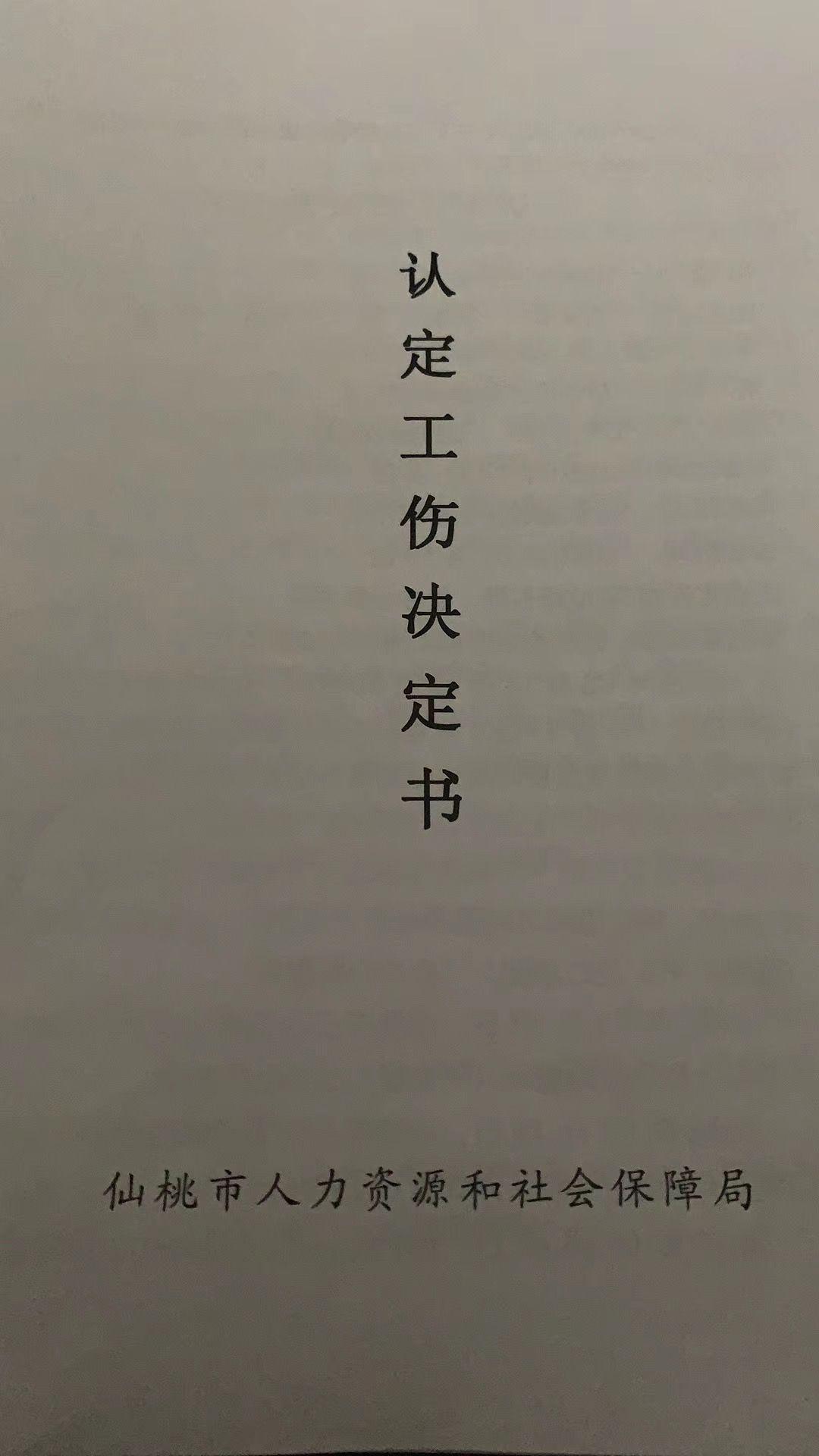 仙桃医生一月接诊三千人家中猝死,行政复议后获工伤认定图片