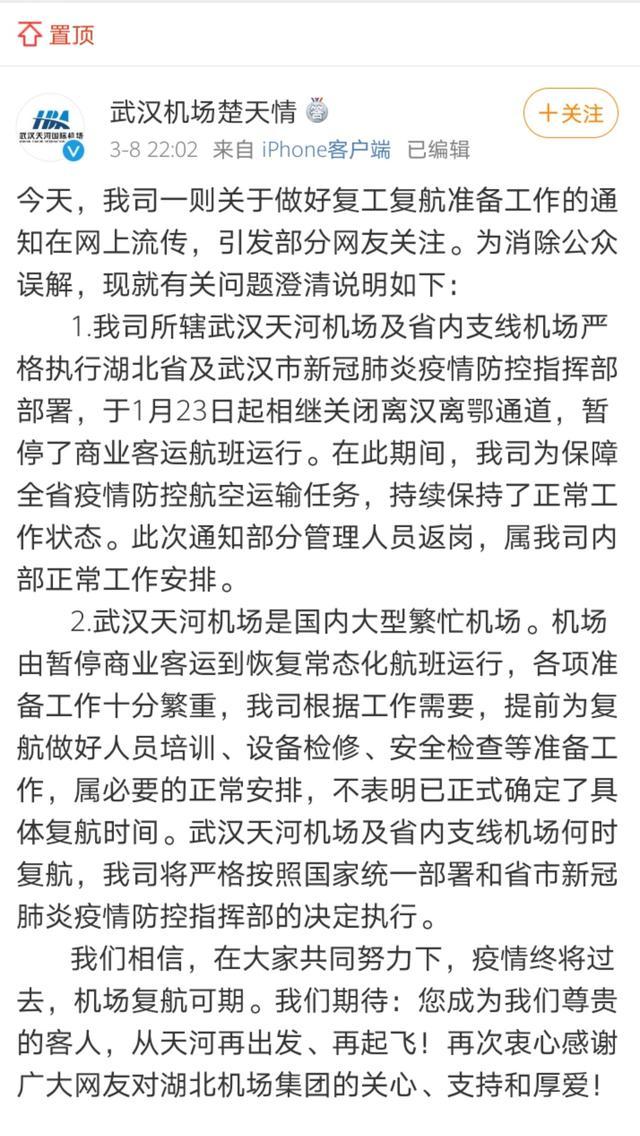 蓝冠:汉机场提前为复航做好准备蓝冠但未确图片