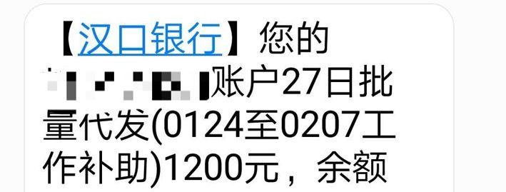 武汉一医院行政补助高于一线医护:将重新核算图片