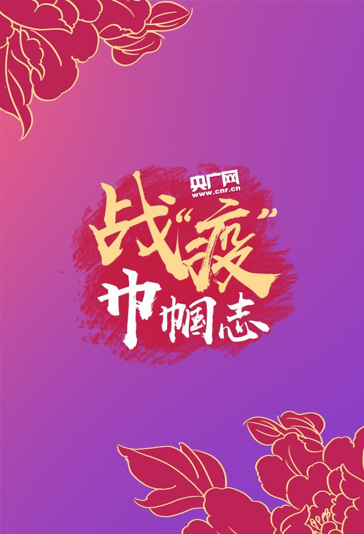 【恩佐2】疫巾帼志|致敬抗疫战场上恩佐2的最强女团图片