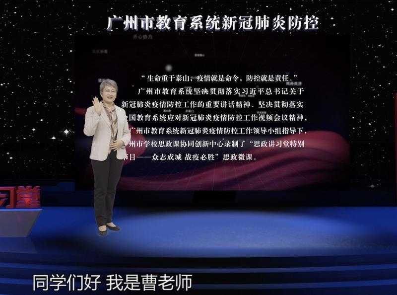 南粤优秀教师曹群:女性也应有家国天下的大情怀