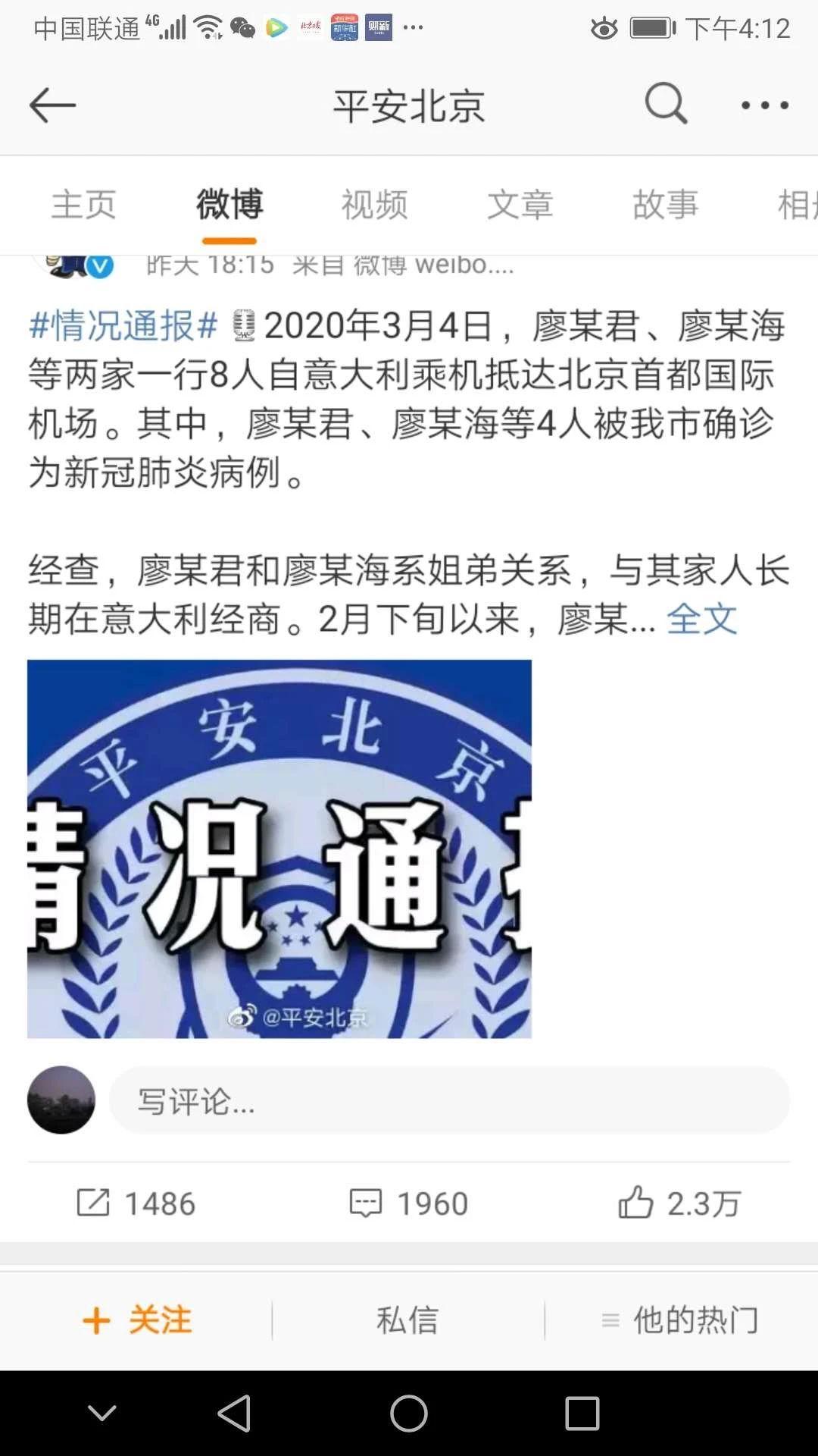 """连续三天确诊境外输入病例,北京防控实施""""一人一方案""""图片"""